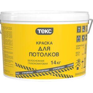 СтройТЕКС Краска для потолков КМ-0